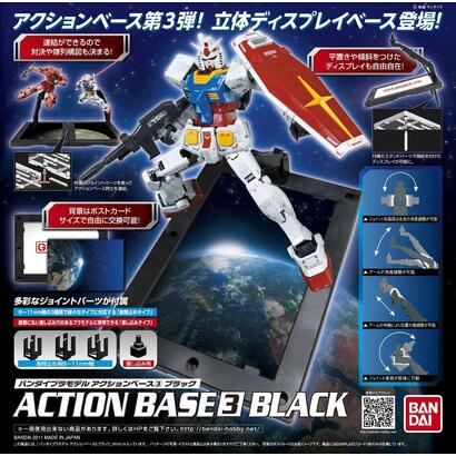 action-base-3-black